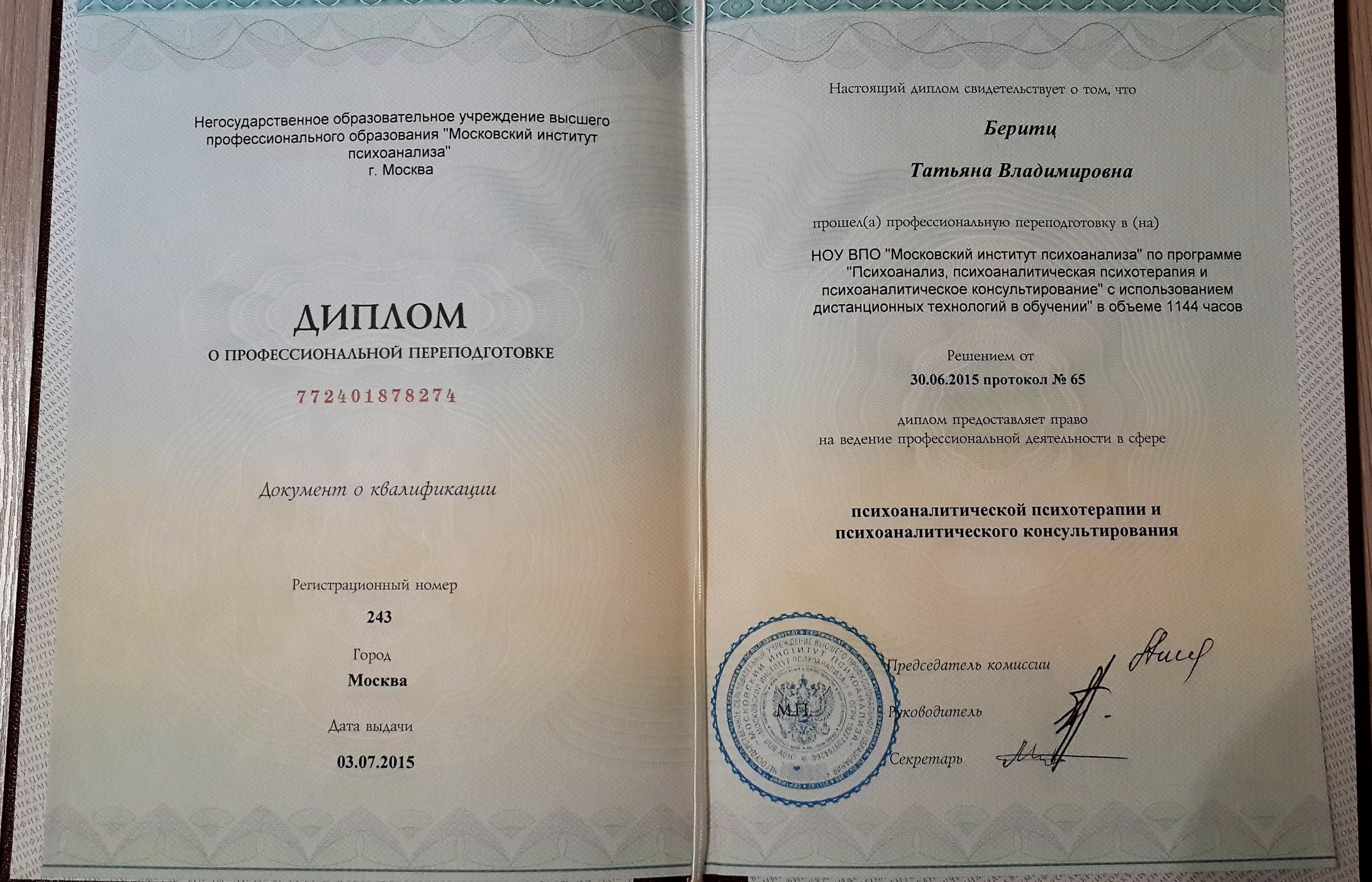 Диплом о профессиональной подготовке